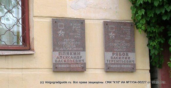 Герой Советского Союза подполковник Плякин Александр Васильевич