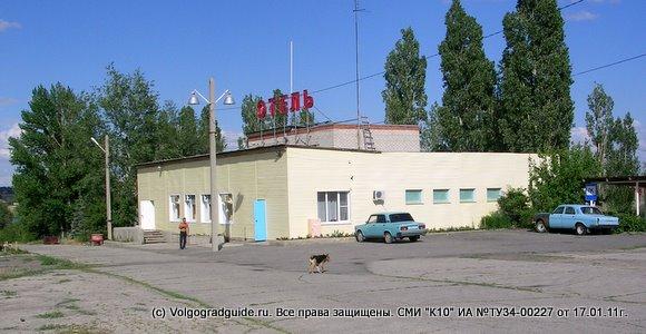 """Мотель под названием """"Отель"""" на трассе  p-228 Самара-Волгоград."""
