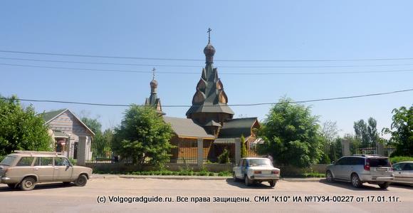 Деревянный православный храм Волгоград.