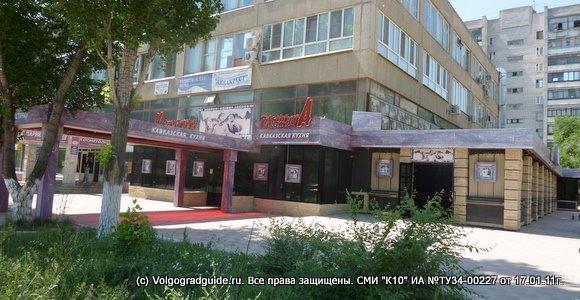Ресторан «Кавказская пленница» в «Дом быта». Спартановка г.Волгограда.