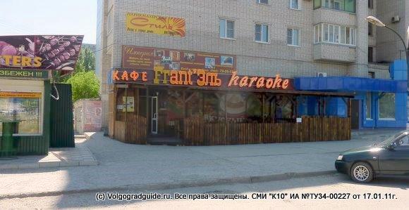 Кафе Frant`Эль karaoke   Спартановка г.Волгоград