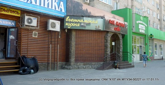Кафе вьетнамской кухни Me Kong Волгоград. Спартановка.