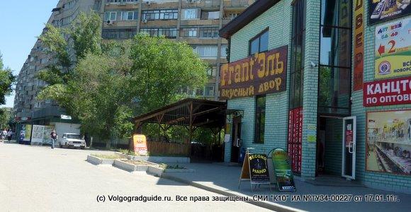 Ресторан Frant`Эль вкусный двор на Спартановке Волгоград