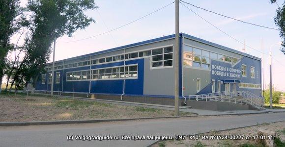 Физкультурно оздоровительный комплекс на Спартановке г. Волгоград