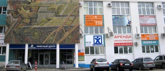 Центр иностранных языков «Reward» в Тракторозаводском районе г.Волгограда