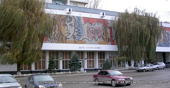 Дворец Культуры Патриот, Кировский район г.Волгоград