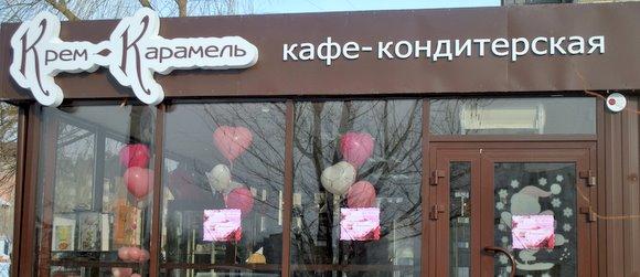 """Кондитерская """"Крем-Карамель"""" Городище"""