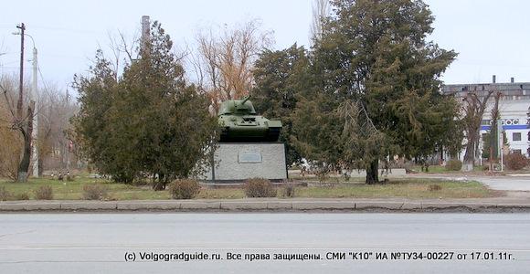 Танк Т-34 установлен в память о героическом трудовом подвиге рабочих Сталинградской судостроительной верфи.