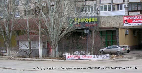 "Пиццерия ""Крокодил"" Красноармейский район Волгоград"