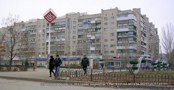 Самый длинный дом в Волгограде. Длина дома по внешней стороне составляет порядка 1120 метров.
