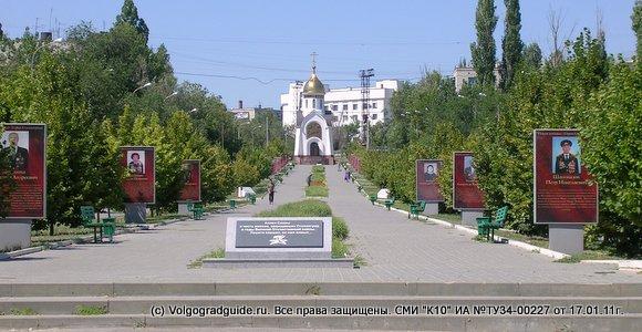 Аллея Славы Советский район г.Волгоград