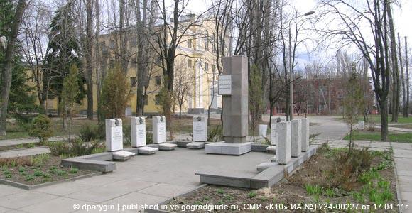 Мемориал в парке Гагарина. Краснооктябрьский район г.Волгограда