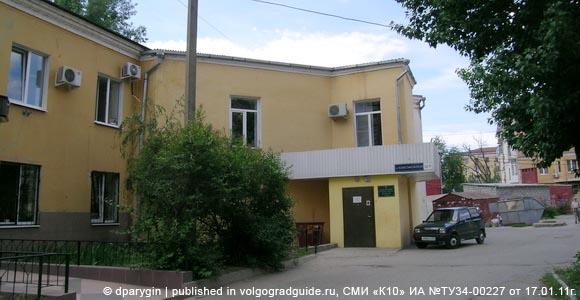 МУЗ «Клиническая поликлиника №3», филиал. Центральный район г.Волгограда
