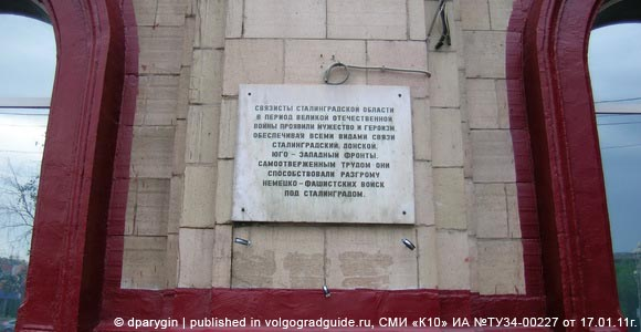 Мемориальная доска в честь связистов Сталинградской области. Центральный район г.Волгограда