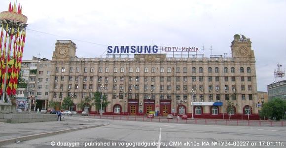 Главпочтамт. Центральный район г.Волгограда