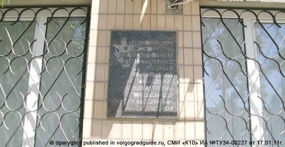 Мемориальная доска в честь названия улицы именем Богунскго полка. Краснооктябрьский район г.Волгограда