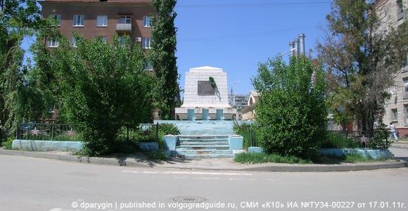 Мемориал на месте захоронения бойцов Богунского полка. Краснооктябрьский район г.Волгограда