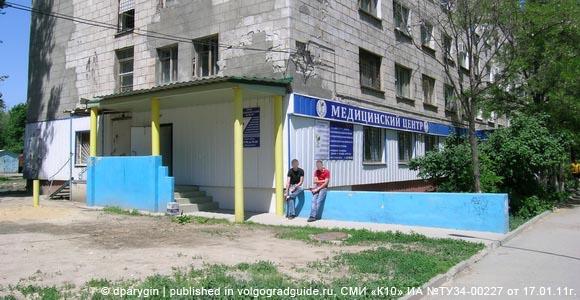 """ООО """"Медицинский центр"""". Краснооктябрьский район г.Волгограда"""