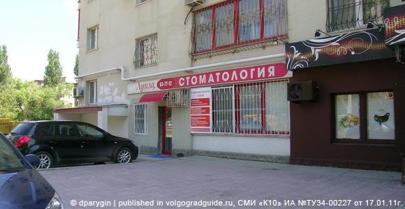 Стоматология «Луиза». Краснооктябрьский район г.Волгограда