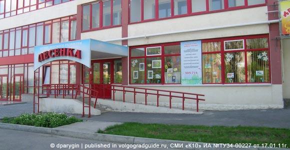 Центр детского развития «Лесенка». Краснооктябрьский район г.Волгограда