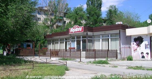 Кафе «Берлога». Краснооктябрьский район г.Волгограда