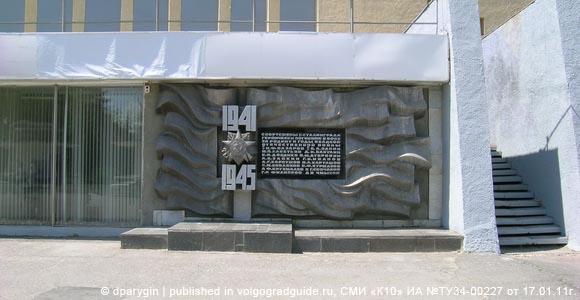 Барельеф спортсменам Сталинграда. Краснооктябрьский район г.Волгограда