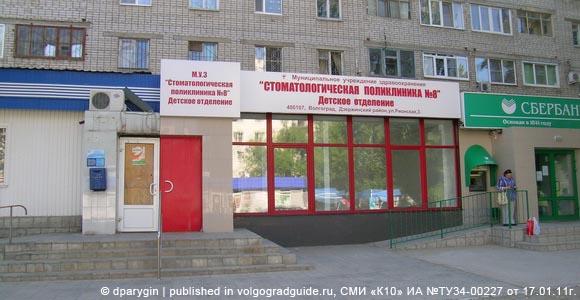 МУЗ «Стоматологическая поликлиника №8» Детское отделение. Дзержинский район г.Волгограда