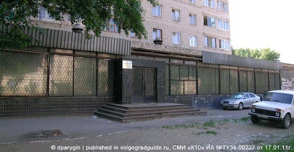 Библиотека №33. Дзержинский район г.Волгограда