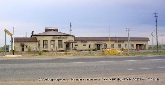 Мотель Дон Кихот Ерзовка Волгоград