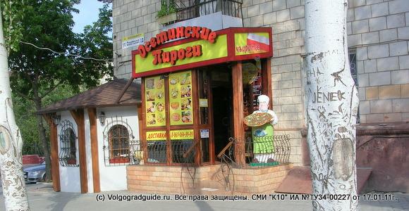 Кафе Осетинские пироги в Волгограде