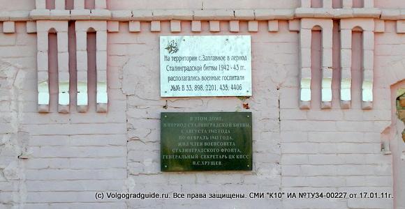 В этом доме в период Сталинградской битвы жил Н. С. Хрущев