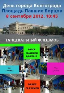 FlashmobConcert