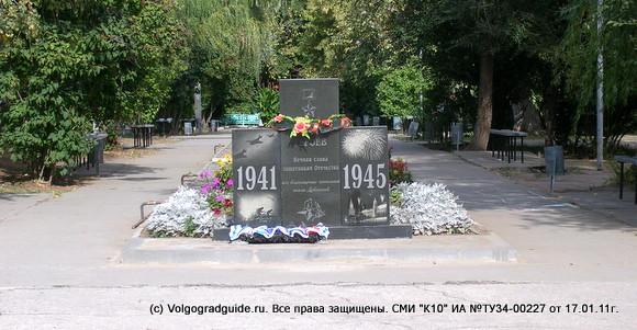 Аллея Героев в г.Дубовка. ул. Московская
