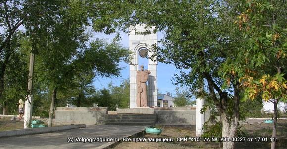 Памятник Советским воинам 1941-1945 в г.Дубовка.