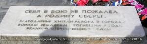 Памятник Советским воинам в Дубовке