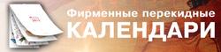 baner_KALENDAR_250x...
