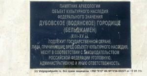 Бельджамен Дубовка Волгоградской