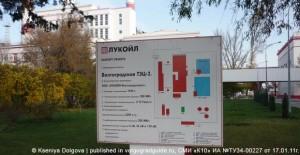 Волгоградская ТЭЦ-2. Паспорт объекта