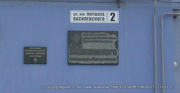 Мемориальная доска на улице имени дважды Героя Советского Союза Маршала Советского Союза  Василевского Александра Михайловича  в г. Волгограде