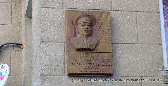 В этом доме с 07.07.59 по 19.05.10 г. жил Герой Советского Союза полковник внутренней службы Морозов Иван Васильевич
