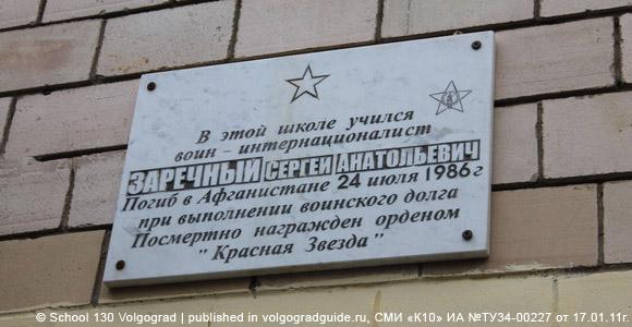 Заречный Сергей Анатольевич родился 11 января 1966 года в городе Волгограде.  При выполнении  воинского долга в Афганистане, погиб. Посмертно награжден орденом «Красная звезда».