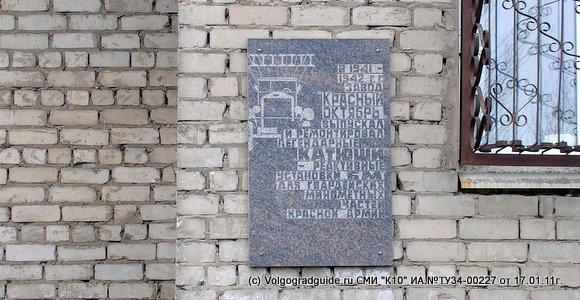 завод «Красный Октябрь» выпускал и ремонтировал легендарные «Катюши»