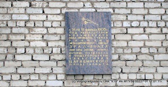 С 14 по 18 февраля 1905 г. под руководством большевиков была проведена стачка рабочих металлургического завода «Урал-Волга» (ныне завод «Красный Октябрь»)