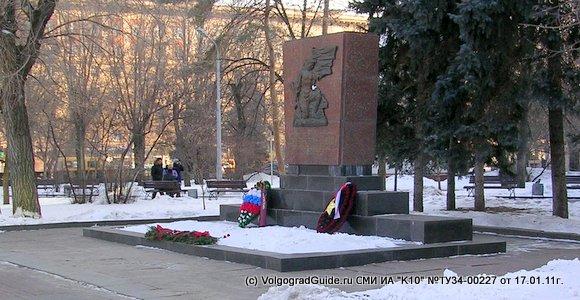 Здесь похоронены погибшие в боях с немецко-фашистскими захватчиками при защите Сталинграда