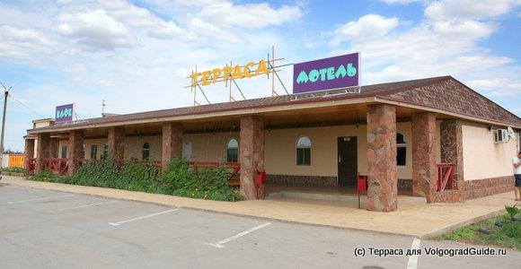 Уютный придорожный гостиничный комплекс «Терраса», расположенный на автотрассе Волгоград-Сальск, Котельниково.