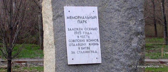 Мемориальный парк Волгоград