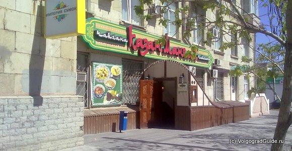 Небольшой ресторан восточной и европейской кухни. Волгоград