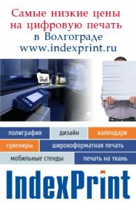 ИндексПринт компания в Волгограде