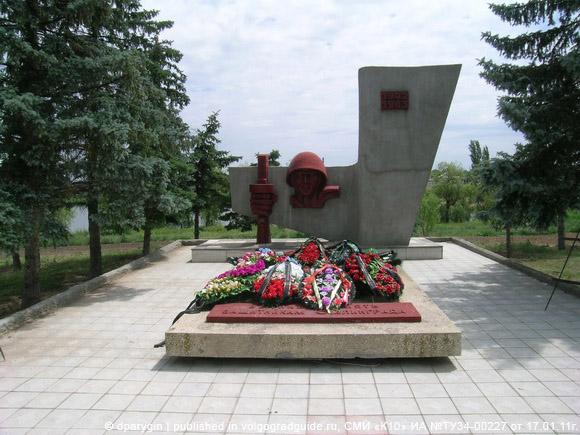 """""""Вечная память Защитникам Сталинграда"""""""