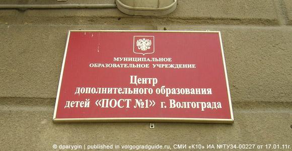 "МОУ ЦДОД ""Пост №1"" г. Волгоград"